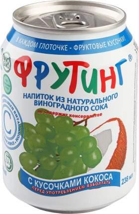 Напиток Фрутинг из виноградного сока с кусочками кокоса 238 мл