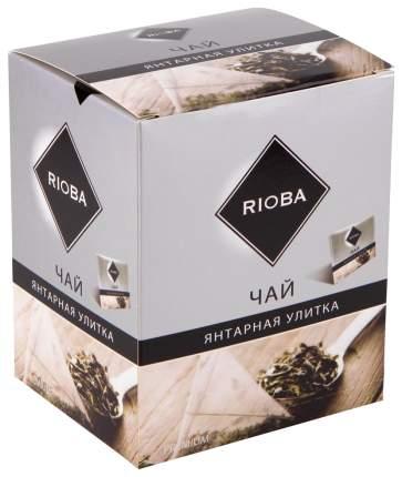 Чай черный Rioba янтарная улитка  байховый крупнолистовой 20 пакетиков