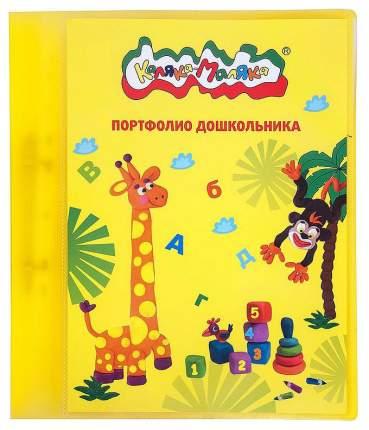 Каляка-Маляка Каляка-Маляка Папка-портфолио дошкольника А4, желтый пластик, 2 кольца,...