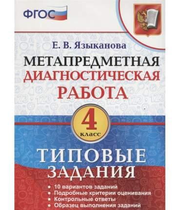 Мдр. Метапредметная Диагностическая Работа. 4 кл. тз. Языканова. (Фгос).
