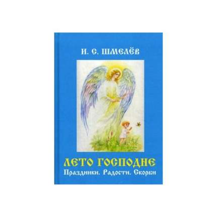 Книга Лето Господне. праздник и Радост и Скорби