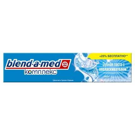 Зубная паста Blend-a-med КОМПЛЕКС 7 с ополаскивателем 125 мл