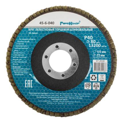 Круг лепестковый шлифовальный для шлифовальных машин РемоКолор 45-6-040