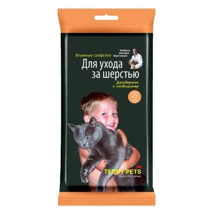 Влажные салфетки для кошек Teddy Pets №25, для ухода за шерстью, 25 шт