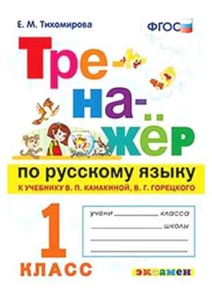 Тихомирова. тренажёр по Русскому Языка 1 кл. канакина, Горецкий