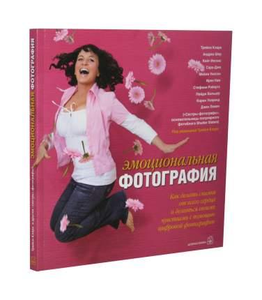 Книга Эмоциональная Фотография: как Делать Снимки От Всего Сердц...