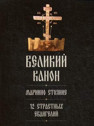 Книга Великий покаянный канон Святого Андрея критского. Мариино Стояние. 12 Страстных Е...
