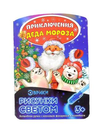 Неоновые открытки «Приключения Деда мороза» Эврики