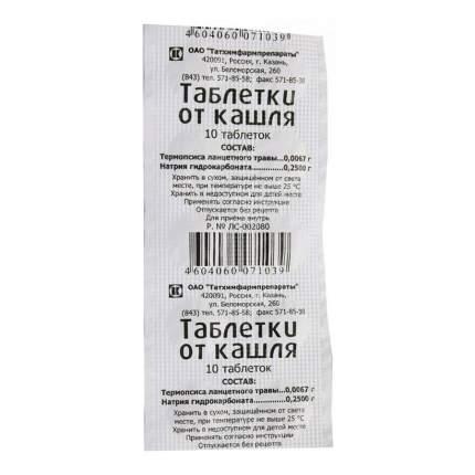 Таблетки от кашля таблетки 10 шт.