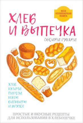 Хлеб и Выпечка Своими Руками