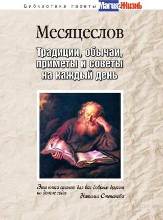 Книга Месяцеслов, традиции, Обычаи, приметы и Советы на каждый День