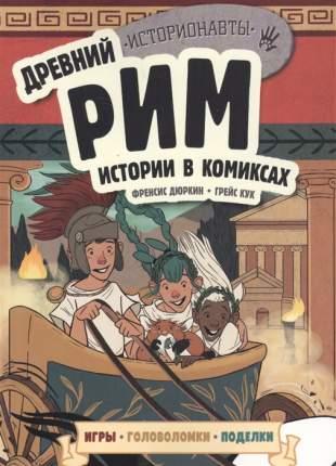 Комикс Древний Рим. Истории в комиксах + игры, головоломки, поделки
