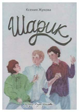 Книга кетлеров Жукова к. Шарик...