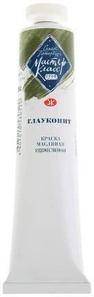 Масляная краска Невская Палитра Мастер-класс глауконит 46 мл