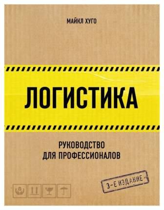 Книга Книга Бомбора Лучший мировой опыт Логистика. Руководство для профессионалов