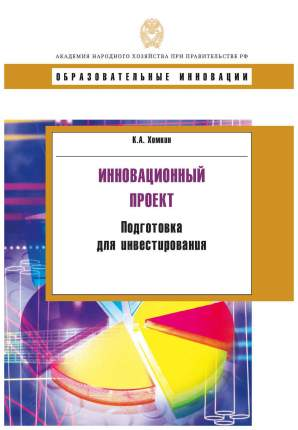 Книга ДЕЛО Образовательные инновации. ИННОВАЦИОННЫЙ ПРОЕКТ: ПОДГОТОВКА ДЛЯ ИНВЕСТИРОВАНИЯ