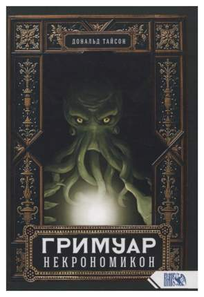 Гримуар Некрономикон