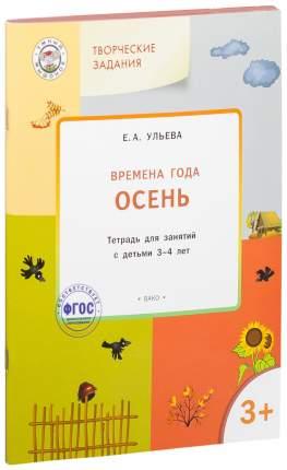 Тетрадь для занятий Изучаем времена года. Осень 3+