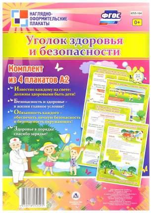"""Комплект плакатов """"Уголок здоровья и безопасности"""": 4 плаката"""