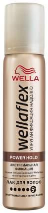 Лак для волос Wella Wellaflex Экстремальная фиксация 75 мл