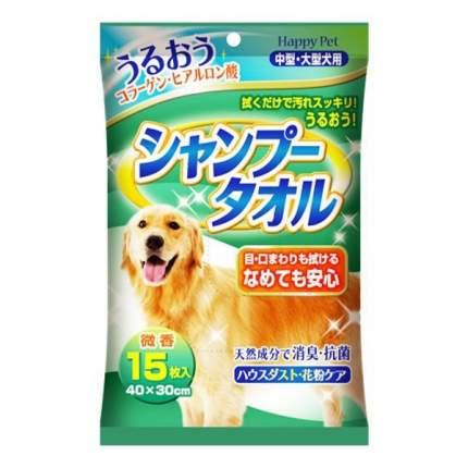 Шампуневые полотенца Happy Pet экспресс-купание без воды для крупных собак (15 штук)