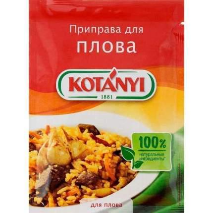 Приправа  Kotanyi для плова 20 г