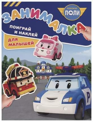 Книжка с наклейками Эгмонт Робокар Поли и его друзья Занималка для малышей