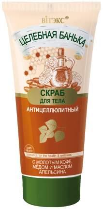 Скраб для тела Vitex с молотым кофе, мёдом и маслом апельсина,150мл