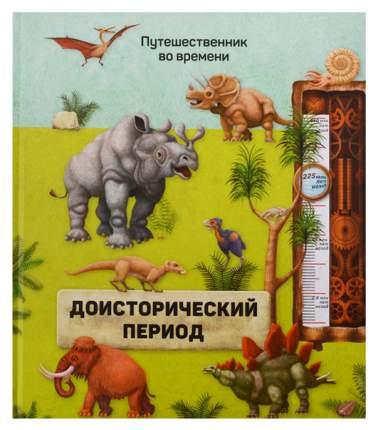 Книга Доисторический период Олдрих Р.