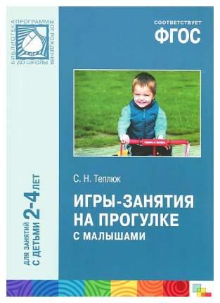 Книга Мозаика-Синтез теплюк С. Н. Игры-Занятия на прогулке С Малышами