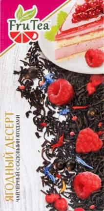 Чай черный FruTea ягодный десерт с садовыми ягодами 50 г