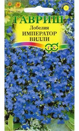 Семена Лобелия Император Вилли, 0,05 г Гавриш