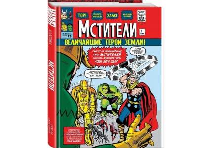 Комикс Классика Marvel, Мстители