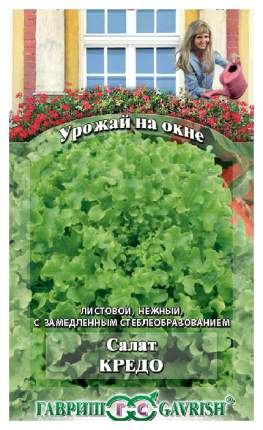 Семена Салат Кредо, 0,5 г Гавриш