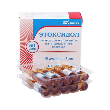 Этоксидол раствор 50 мг/мл 2 мл 10 шт.