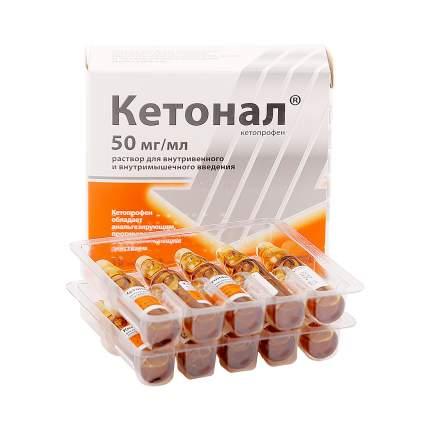 Кетонал раствор 50 мг/мл 2 мл 10 шт.