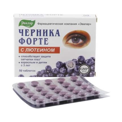 Черника-форте Эвалар с лютеином таблетки 0,25 г 50 шт.