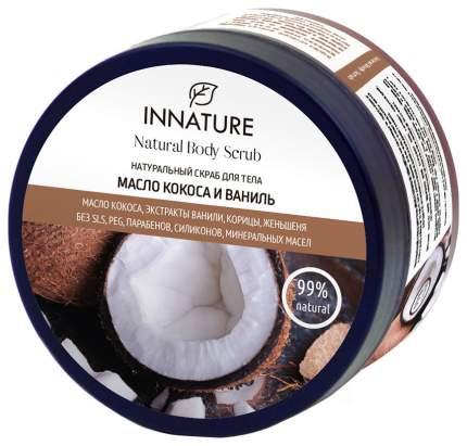 Скраб для тела iNNature Масло кокоса и ваниль 250 мл