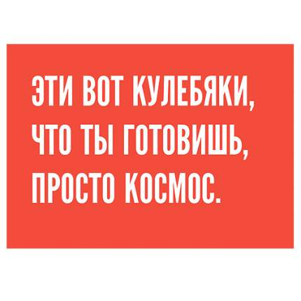 "Открытка ""Кулебяки"""