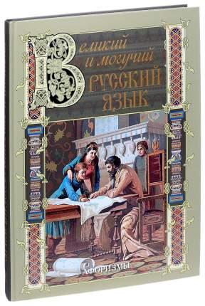 Книга Великий и могучий русский язык. Афоризмы