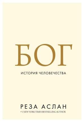 Книга Роман Бог