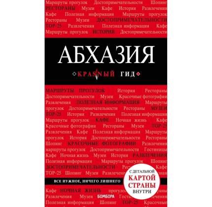 Книга Абхазия. 4-е изд., испр. и доп.