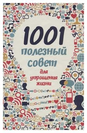 Книга 1001 полезный Совет для Упрощения Жизни