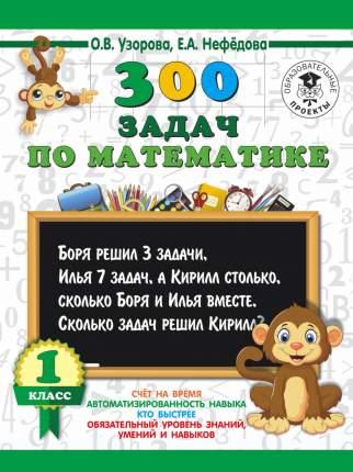 300 задач по математике, 1 класс, 3000 примеров для начальной школы