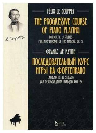 Книга последовательный курс Игры на Фортепиано, Сложность, 15 Этюдов для Освобожд...