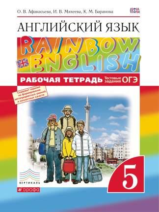 """Афанасьева, Английский язык, """"Rainbow English"""" 5 кл, Р/т, (С тест, задан, ОГЭ)"""