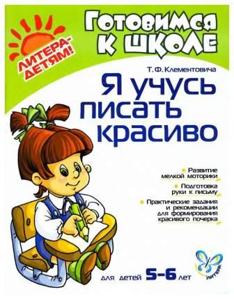 Я Учусь писать красиво: пособие для Детей, Родителей и преподавателнй, для Детей 5-6 лет