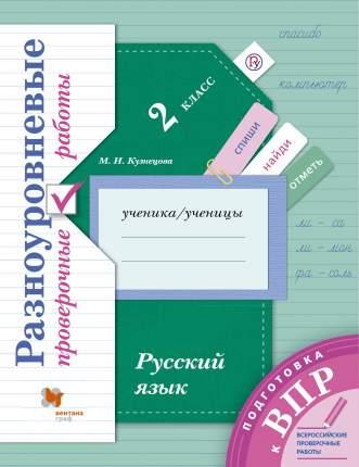 Кузнецова, Русский Язык, 2 кл, подготовка к Впр, Разноуровневые проверочные Работы, тренаж