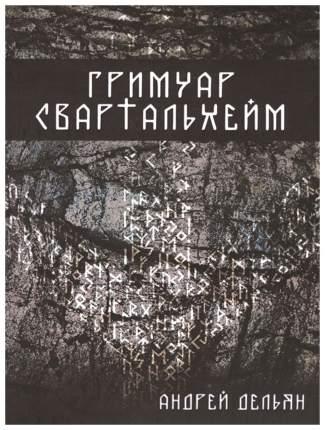 Книга Гримуар Свартальхейм