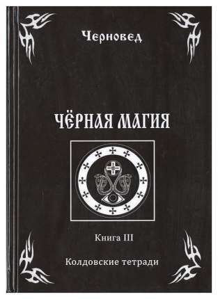 Книга Черная Магия. колдовские тетради